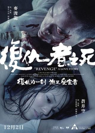 600full-revenge-a-love-story-poster